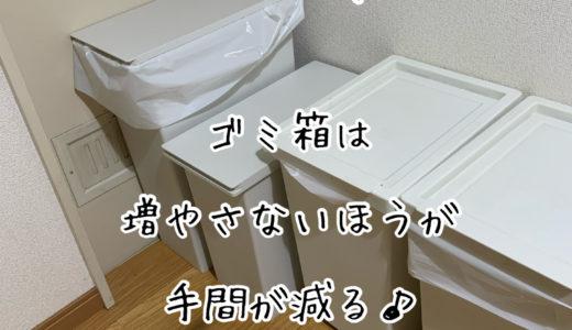 ゴミ箱は増やさない方が手間が減る!!各分別ゴミに対して1個がベスト♪