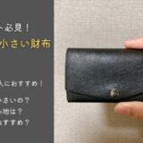 ミニマリスト必見!abrAsus 小さい財布|メリット・デメリット・レビューについて