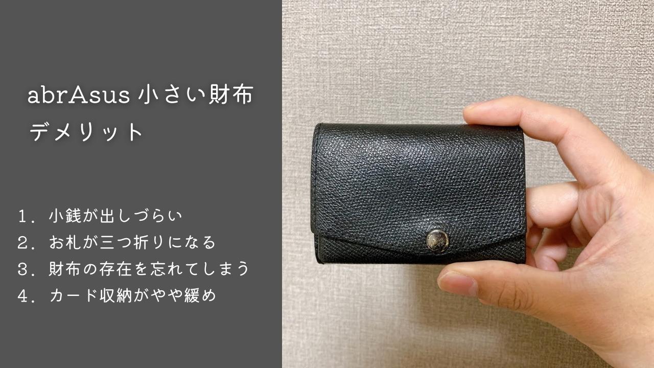 abrAsus 小さい財布のデメリットとは?