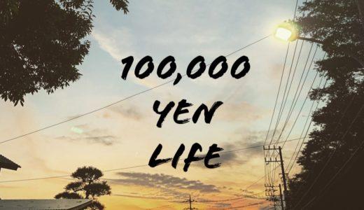 【ミニマリスト】目指せ月10万円生活!!2019年10月の生活費まとめ