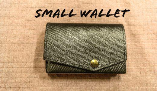 ミニマリスト必見!!abrAsusの小さい財布が最高に身軽になれる件。