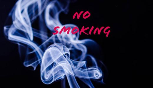 健康とお金と時間が全て手に入れられる!!得しかなかった禁煙生活。