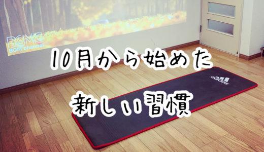 【日記】2019年10月から始めた新しい習慣