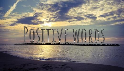 ポジティブ言葉で心が変わる!!言霊の重要性について。
