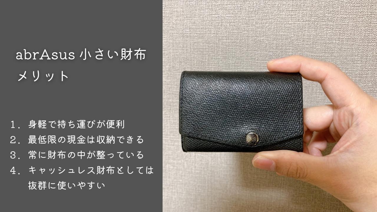 abrAsus 小さい財布のメリットとは?