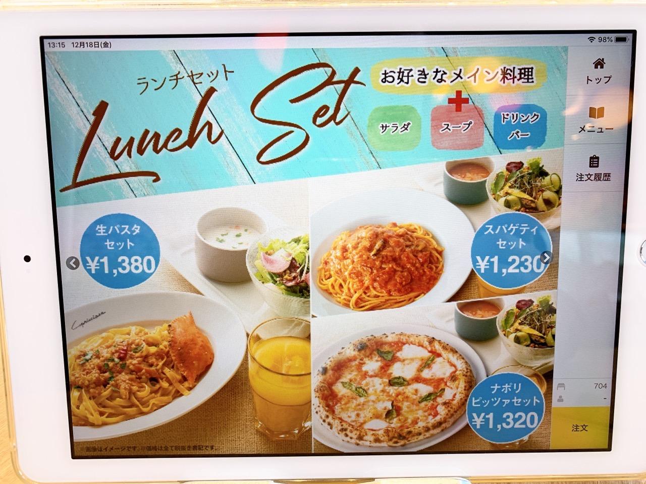 カプリチョーザ テラスモール松戸店のメニュー ランチメニュー