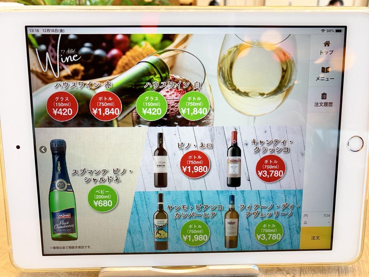 カプリチョーザ テラスモール松戸店のメニュー アルコール