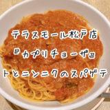 テラスモール松戸店『カプリチョーザ』に行ってきました。トマトとニンニクのスパゲティーは何年経っても鉄板!!