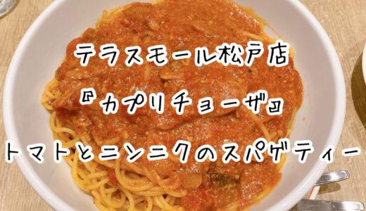 テラスモール松戸店「カプリチョーザ」|トマトとニンニクのスパゲティーは何年経っても鉄板!!