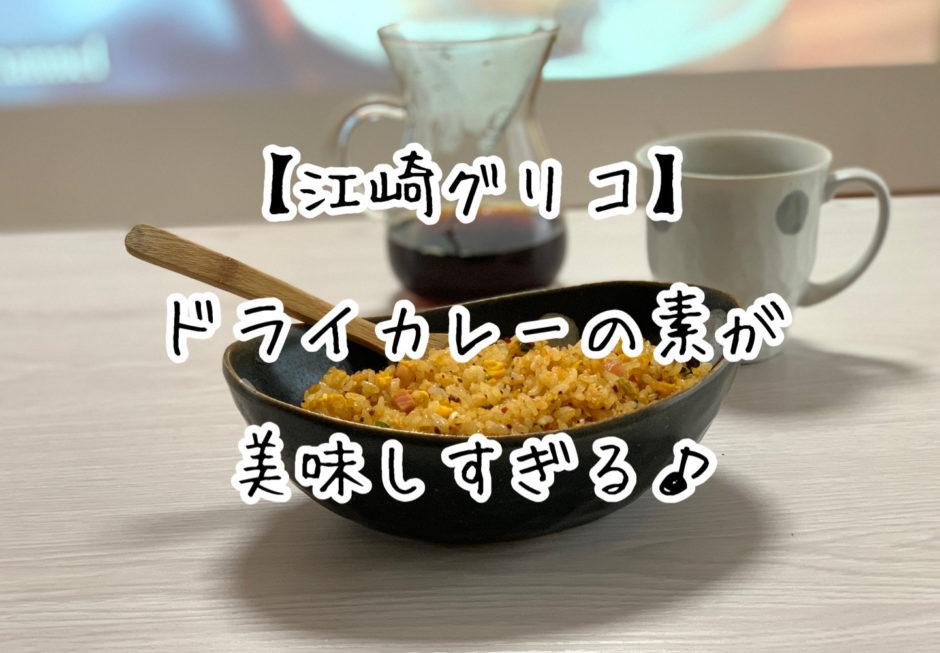 【江崎グリコ】簡単!!ドライカレーの素で作ったドライカレーが美味しすぎる。