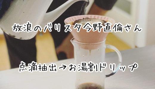 【コーヒー好きにオススメ】放浪のバリスタ今野直倫さんの『点滴抽出からのお湯割』が斬新でした。