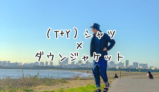 【時短ファッション】(T+Y)シャツ×ダウンジャケットが最も理にかなった身軽な服装。
