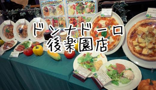 【イタリア料理店】ドンナドーロ|後楽園店に行ってきました。