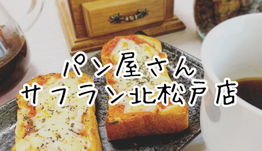 【サフラン北松戸店】生食パン、惣菜パンの素材味を活かした味わいが本当に美味しい!!