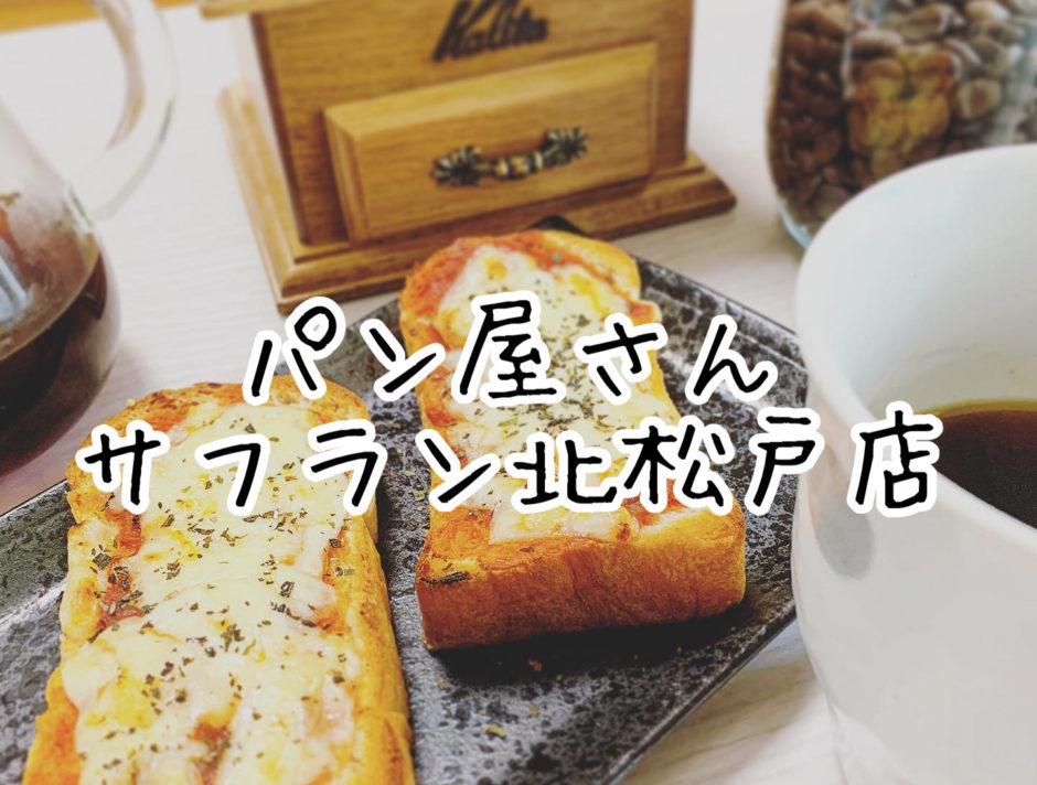 【サフラン北松戸店】生食パン、惣菜パンの素材味を活かした味わいが本当に美味しい
