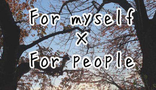 自分のためが人のためになるような人生にしたい。