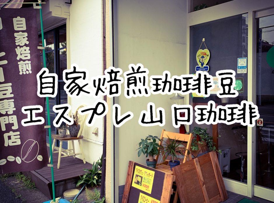 【エスプレ山口珈琲】北松戸の自家焙煎珈琲豆店のコーヒーがリーズナブルで美味しい