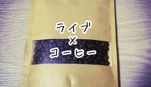 ライブ×コーヒースペースを実現化させることが出来ました。