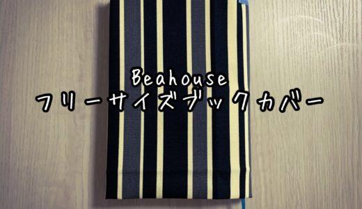 Beahouseフリーサイズブックカバーを使ってみた感想。