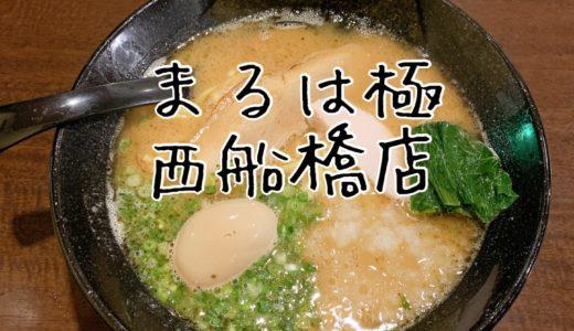 【まるは極】西船橋店の味玉鶏白湯らーめん、本気の餃子を食べてきました。