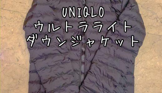 【ミニマリストにオススメ】UNIQLOのウルトラライトダウンジャケットがコンパクトで身軽な上、収納も可能!!