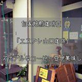 【北松戸】「エスプレ山口珈琲」の自家焙煎コーヒー豆がリーズナブルで美味しい!