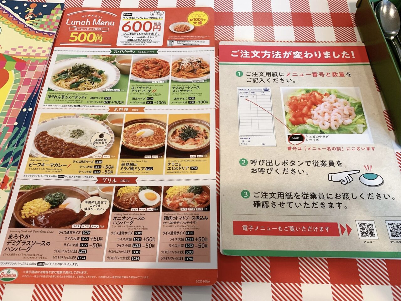 サイゼリヤ 北松戸店のランチメニュー