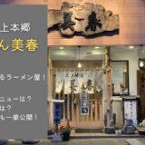 【松戸新田/上本郷】らあめん 美春の味噌ラーメンが人気!メニューを一挙紹介