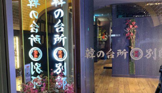 ちょっとリッチな忘年会にオススメ♪韓の台所 別邸 (ハンノダイドコロベッテイ)大人が楽しむ焼肉店