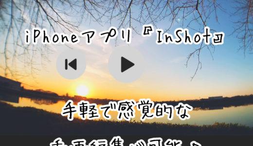スマホアプリ『In Shot』で手軽に動画編集が出来る!使い方からYoutube投稿方法まで紹介します