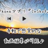 スマホアプリ「InShot」で作った動画をYouTubeに配信する方法!簡単な使い方も紹介します