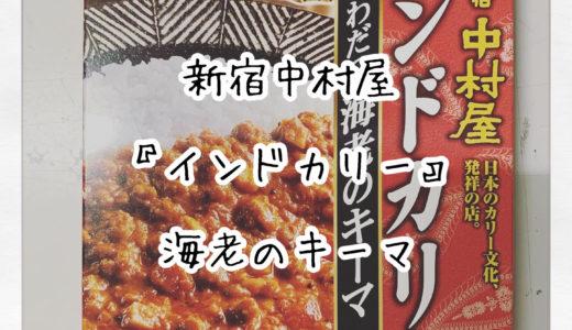【レトルトカレー】新宿中村屋『インドカリー』海老のキーマが本格派な味わいでした