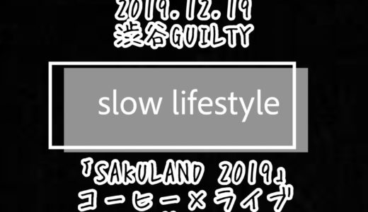 渋谷GUILTY 「SAKULAND 2019」|コーヒーとライブのコラボ企画・前編について