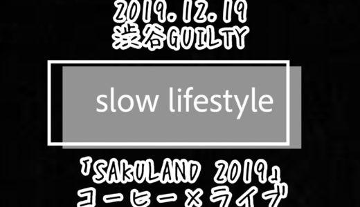 渋谷GUILTY 「SAKULAND 2019」|コーヒーとライブのコラボ企画・後編について