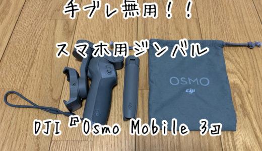 手ブレ無用!!スマホ用ジンバルDJI「Osmo Mobile 3」の使い方やメリットとデメリットを紹介