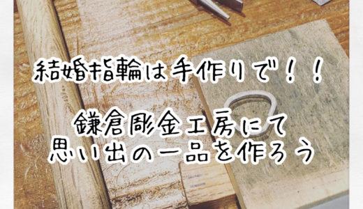 結婚指輪は手作りで!!鎌倉彫金工房にて思い出の一品を作ろう。