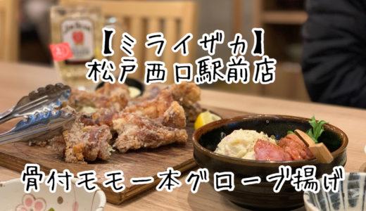 松戸西口駅前店「ミライザカ」の骨付モモ一本グローブ揚げがジューシーでオススメです
