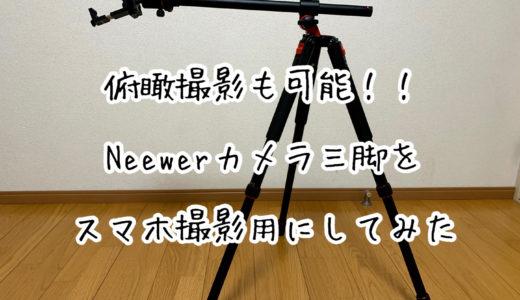 俯瞰撮影も可能!!Neewerカメラ三脚をスマホ撮影用にしてみた。