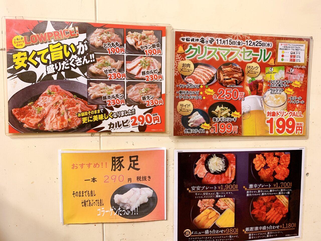 七輪焼肉 安安は1品¥190〜¥590と超リーズナブル!!