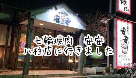 【七輪焼肉 安安 八柱店】とにかく安い!!安安でオススメしたい料理紹介