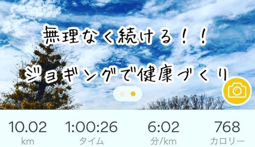 3ヶ月半で0kmから10kmに。無理なくジョギングを続ける方法