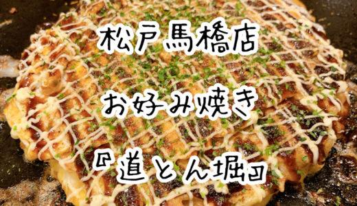 松戸馬橋店『お好み焼道とん堀』に行ってきました