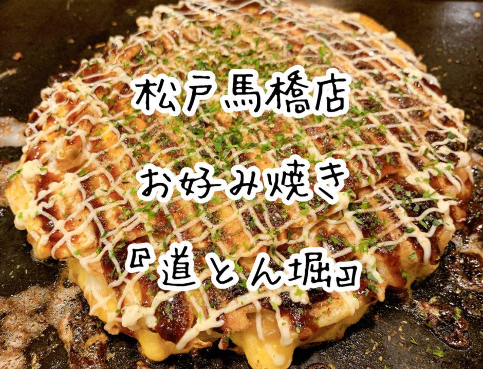 お好み焼「道とん堀」の松戸馬橋店を利用してみました|メニューや雰囲気について紹介