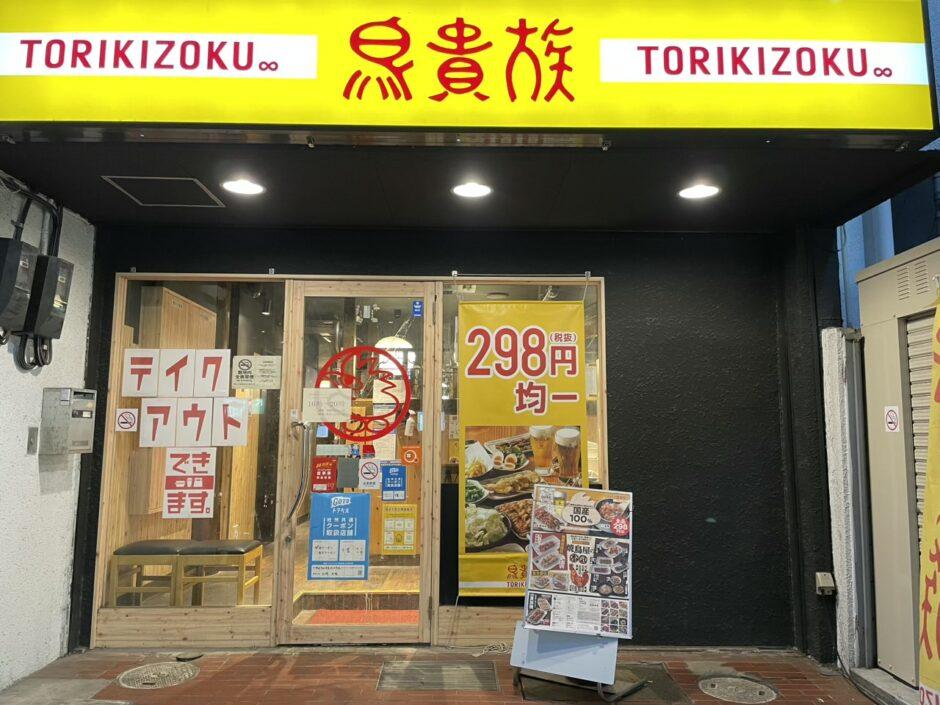 鳥貴族 北松戸店に立ち寄ったら必ず頼んでしまうおすすめメニュー紹介!