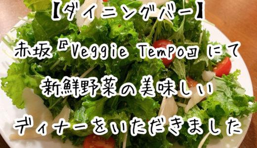 【ダイニングバー】赤坂『VeggieTempo』にて新鮮野菜の美味しいディナーをいただきました