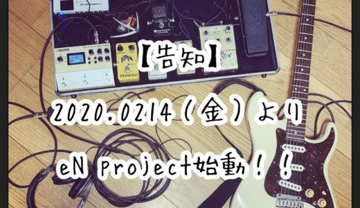 【告知】2020.02.14(金)より『eN project』始動!!