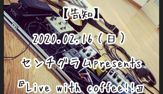 【告知】2020.02.16(日) センチグラムpresents 『Live with coffee!!』