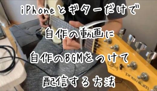 iPhoneとギターを繋げて動画に自作のBGMをつけてYouTubeに配信する方法