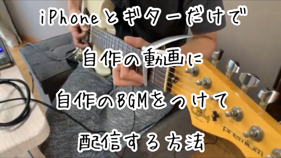 iPhoneとギターのみで自作の動画とBGMを配信する方法