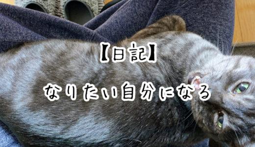 【日記】なりたい自分になる vol.1